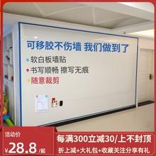 可移胶yn板墙贴不伤wl磁性软白板磁铁写字板贴纸可擦写家用挂式教学会议培训办公白