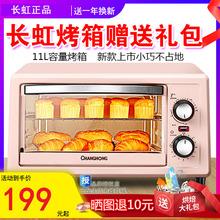 长虹多yn能电烤箱家wl101B(小)烤箱控温烘焙蛋糕正品 CKX-11X01