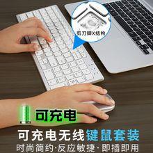 可充电款yn1线键盘鼠wl音超薄迷你(小)型便携办公用和女生笔