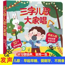 包邮 三yn儿歌大家唱wt宝语言点读发声早教启蒙认知书1-2-3岁儿童点读有声读