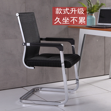 弓形办yn椅靠背职员wt麻将椅办公椅网布椅宿舍会议椅子