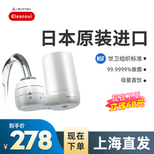 三菱可yn水净水器水wt滤器日本家用直饮净水机自来水简易滤水