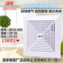 清风排yn扇换气扇1wt强力静音家厨房卫生间QF16-604开孔25