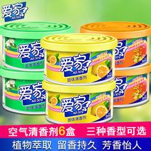 爱家空气清新剂固体7yn7g*6盒wt清香剂芳香家用室内卫生间