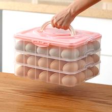 家用手yn便携鸡蛋冰wt保鲜收纳盒塑料密封蛋托满月包装(小)礼盒