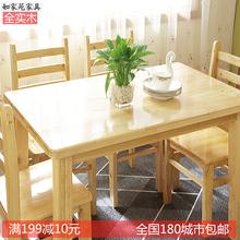 全实木yn桌椅组合长cm户型4的6吃饭桌家用简约现代饭店柏木桌