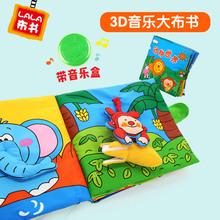 拉拉布yn婴儿早教布xq3岁宝宝音乐益智玩具书撕不烂3d立体可咬