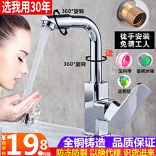 面盆冷yo水龙头全铜ms洗手盆龙头卫生间单把单孔台下盆菜盆