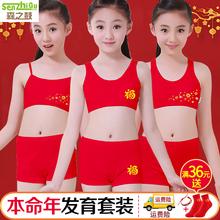 女童本yo年内衣套装ms童女孩发育期(小)背心学生红色纯棉12岁13