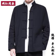 中国风yo装男上衣休ms中式春秋青年中老年冬季外套居士服潮牌