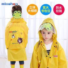 男童双yo檐带书包位jn童幼儿园加厚(小)学生防水雨披