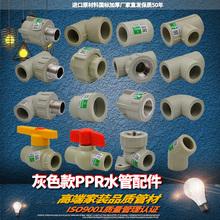 PPRyo管管件配件kx0外丝内丝直接弯头三通全塑铜活接截止阀