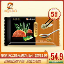 如意馄yo宝宝(小)馄饨kx冻(小)混沌宝宝早餐鸡汤方便速食(小)云吞