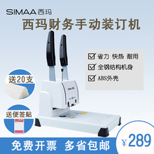 西玛通yo手动省力装ia务会计记账凭证热熔装订机5081打孔机自动热熔铆管胶装机