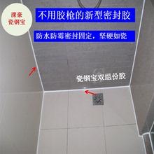 瓷钢宝yo浴房堵漏胶ia替水槽密封胶胶浴缸胶密封陶瓷胶