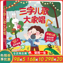 满48yo邮 三字儿ia唱幼儿宝宝语言点读发声早教启蒙认知书1-2-3岁宝宝点读