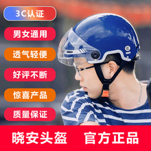 [yomt]晓安电动车头盔女电瓶车男