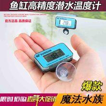 鱼缸潜yo温度计养鱼ao温计热带鱼电子水温仪器鱼缸水族箱测温
