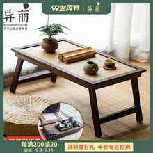 [yonq]日式禅意家用折叠炕桌矮桌