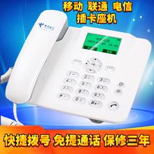 电信移yo联通无线固nq无线座机家用多功能办公商务电话