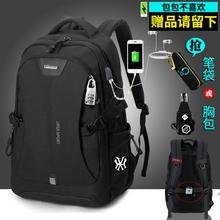 背包男yo闲时尚潮流nq中大学生书包大容量旅游商务旅行双肩包