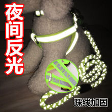 宠物荧yo遛狗绳泰迪pg士奇中(小)型犬时尚反光胸背式牵狗绳