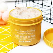 烟酰胺yo体磨砂膏去uy嫩白全身(小)黄罐除疙瘩毛囊角质清洁毛孔