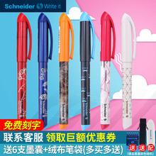 免费刻yo 德国进口wuneider施耐德easy可替换墨囊钢笔三年级中(小)学生儿