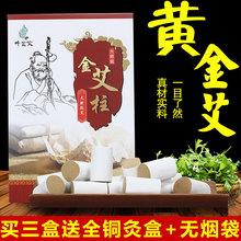 珍品黄yo艾柱五年陈wu绒艾灸条家用艾叶艾条艾草熏艾非无烟贴