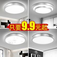 圆形yo气阳台灯简wu厨卫灯卧室灯过道走廊客厅灯