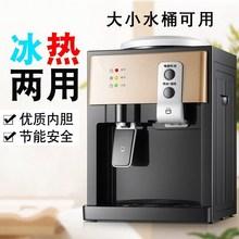 饮水机yo式冰温热制ji冷热家用办公宿舍非迷你(小)型节能