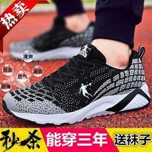 乔丹男yo运动鞋男士ji气休闲鞋网面跑步鞋学生板鞋子男旅游鞋