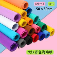 包邮 yo色泡沫纸1ji绵纸 智慧树手工材料纸  剪纸 10张/包