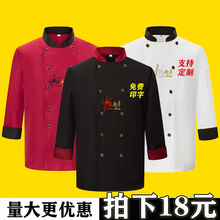 厨师工yo服男长袖秋ji酒店西餐厅厨房食堂餐饮厨师服长袖夏季