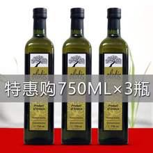 特级初yo橄榄油 希ji 食用油植物油 750ml*3瓶 特价团购 (小)瓶