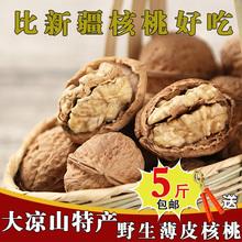四川大yo山特产新鲜ji皮干核桃原味非新疆生核桃孕妇坚果零食