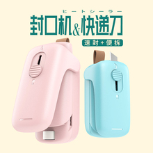 飞比封yo器迷你便携ji手动塑料袋零食手压式电热塑封机