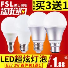 佛山照yoLED灯泡ji螺口3W暖白5W照明节能灯E14超亮B22卡口球泡灯