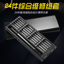 多功能yo丝刀组合套ji脑笔记本数码维修拆机工具汽车胎清石钩
