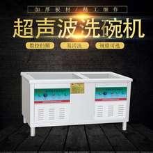 超声波yo自动商用涡ji机酒店厨房大容量刷碗清洗机
