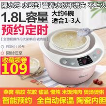 (小)熊隔yo炖盅电炖锅ji胶桃胶燕窝炖盅全自动煲汤陶瓷煲粥煮粥