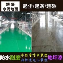 水性室yo家用水泥地ji古地板漆油性耐磨防水地平漆
