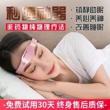 头部智yo睡眠仪助睡ji着失眠神器安神秒睡助眠仪器深度按摩器