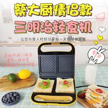 三明治yo家用轻食机ji早餐机三文治机双盘烤早餐神器