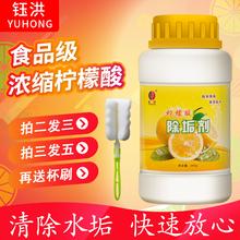 柠檬酸yo热水器电水ji垢清洗剂强力清除剂食品级清洁剂
