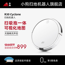 (小)狗扫yo机器的家用ji超薄扫地拖地一体机R30 Pro