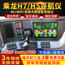 乘龙Hyo H5货车ji4v专用大屏倒车影像高清行车记录仪车载一体机