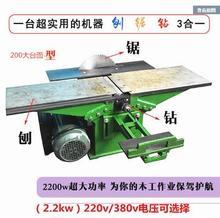 多功能yo床电刨三合bl台式电锯木工台刨台锯平刨家用刨板机。