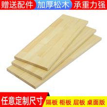 定制木yo实木一字隔bl置物架衣柜层板松木板材料书架桌面搁板