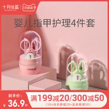 十月结yo婴儿指甲剪bl生儿宝宝专用幼宝宝指甲钳防夹肉